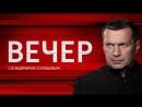 Вечер с Владимиром Соловьевым   Часть 5   24.09.2018