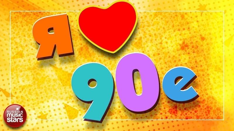 ЛЮБИМЫЕ 90 е ✪ САМЫЕ ЛУЧШИЕ ПЕСНИ ✪ САМЫЕ ЛЮБИМЫЕ ХИТЫ 90 х ✪