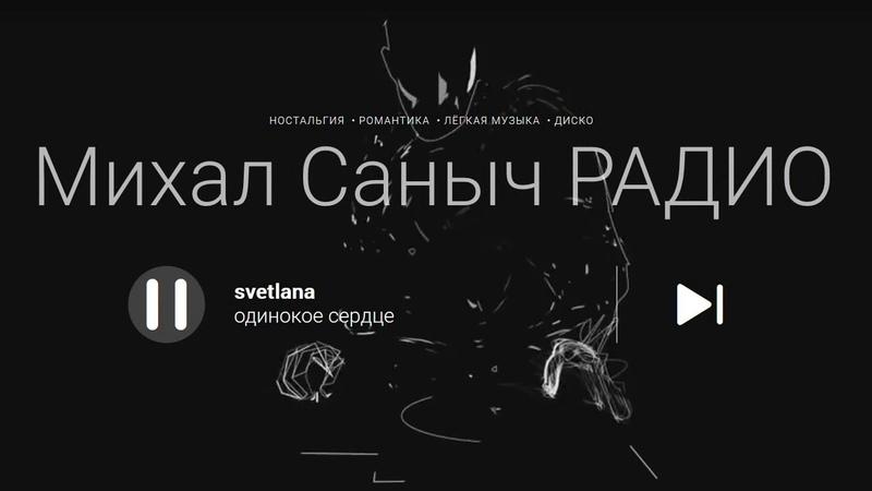 Одинокое сердце 1 - - Автор Светлана Полыгалова музыка и исполнитель Михаил Саныч