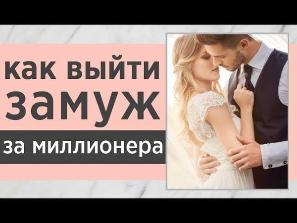 💍Почему ты еще НЕ ЗАМУЖЕМ Как стать женой миллионера Часть 2. Как выйти замуж за мужчину мечты