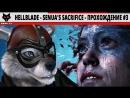 Hellblade Senua's Sacrifice Прохождение 3