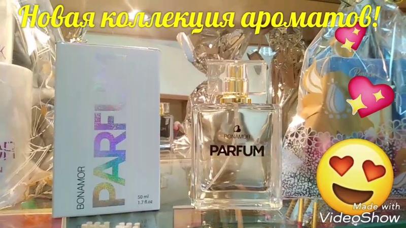 Новая коллекция ароматов Бонамор!