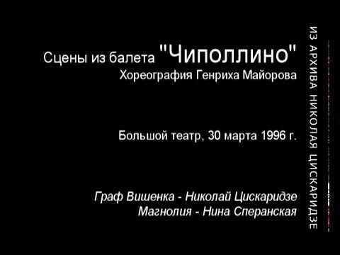 Чиполлино Н Цискаридзе 30 03 1996