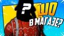 ШО В МАГАЗЕ? НОВОГОДНИЕ СКИНЫ В МАГАЗИНЕ ПРЕДМЕТОВ ФОРТНАЙТ 9 ДЕКАБРЯ! НОВЫЕ СКИНЫ В ФОРТНАЙТ!