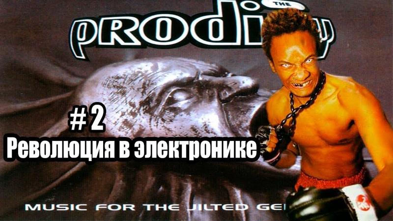 МЕЛОМАНия-The Prodigy-Революция в электронике(Music for the Jilted Generation 1994)биография\2