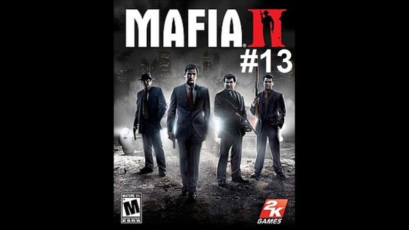 Прохождение игры Mafia 2. Глава 9. Бальзам и Бинс. Часть 1. Ермаков Александр.