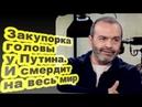 Виктор Шендерович Закупорка головы у Путина И еще смердит на весь мир 06 12 18
