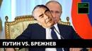 Чем похожи эпохи Путина и Брежнева