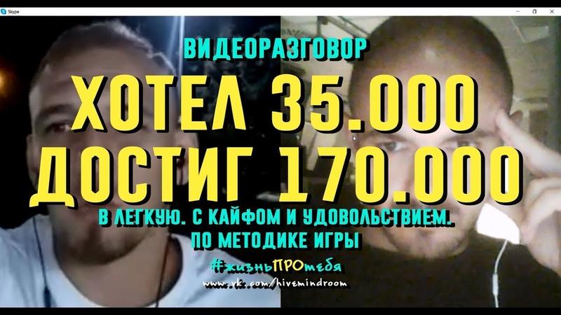 HMR | Хотел 35.000 р. Достиг 170.000 р. за 3 недели без перегорания
