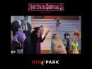 «Монстры на каникулах 3 Море зовёт» - уже в Kinopark!
