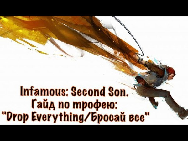 InFAMOUS: Second Son. Гайд по трофею: Drop Everything/Бросай все
