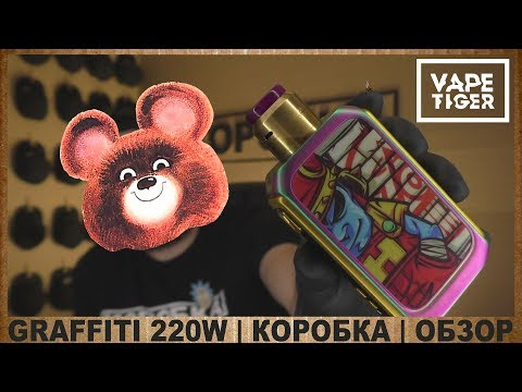 GRAFFITI 220W by VZONE from VAPETIGER КОРОБКА ОБЗОР