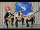 Трио гитаристов: Кадырова Анжела, Шуматбаев Разиль, Хакимова Азалия (преп.Хакимова Н.И.)