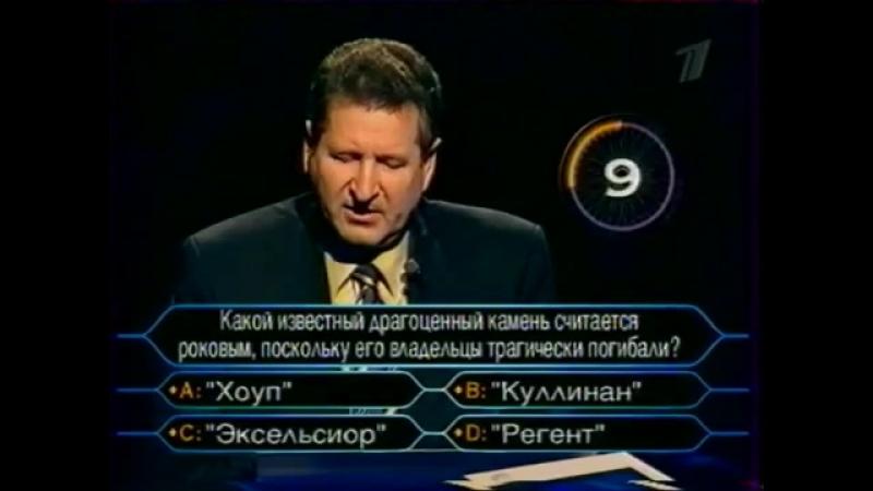 Кто хочет стать миллионером (17.04.2004)