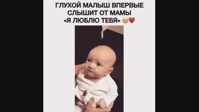 Глухой малыш впервые слышит от мамы Я люблю тебя