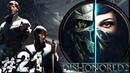 Прохождение Dishonored 2 21 Спиритический сеанс заговорщиков без убийств