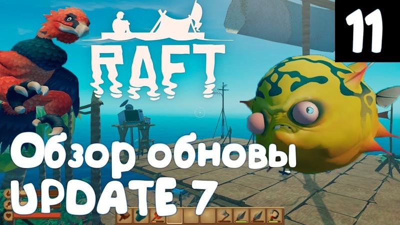 Raft обзор обновления Update 7 Огромный остров новые противники и новые рецепты 11 смотреть онлайн без регистрации
