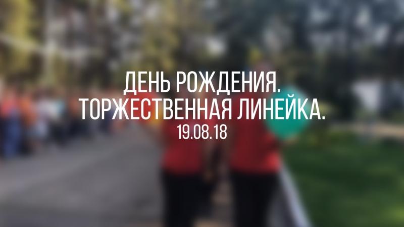 День Рождения Торжественная линейка РБС54