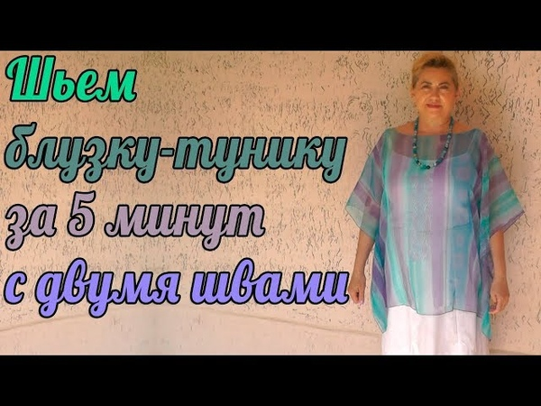 Шьем блузку тунику за 5 минут с двумя швами