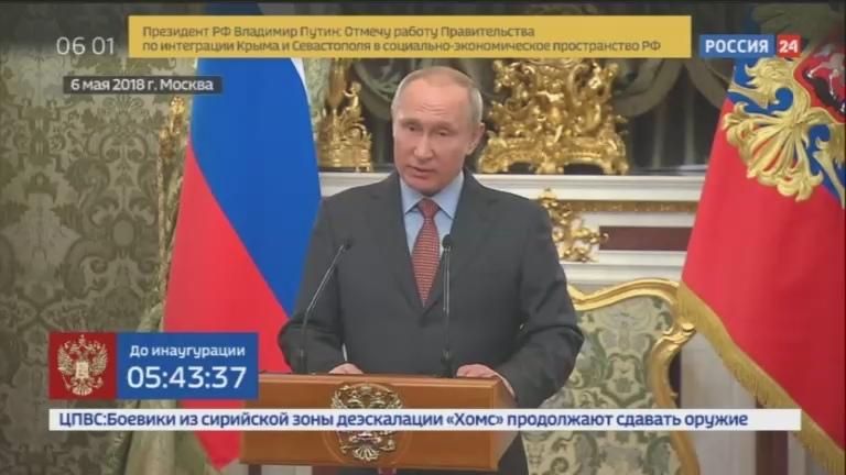 Новости на Россия 24 Путин экономика справилась с санкционным давлением