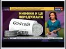 Rossia_s_2018_goda_legalizuet_bitcoin