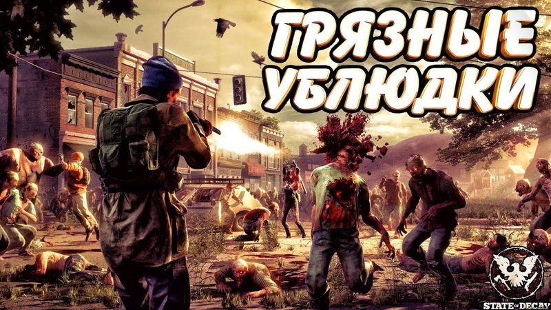 Грязные ублюдки ◈ State Of Decay [13]