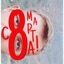Константин Маласаев фото #28