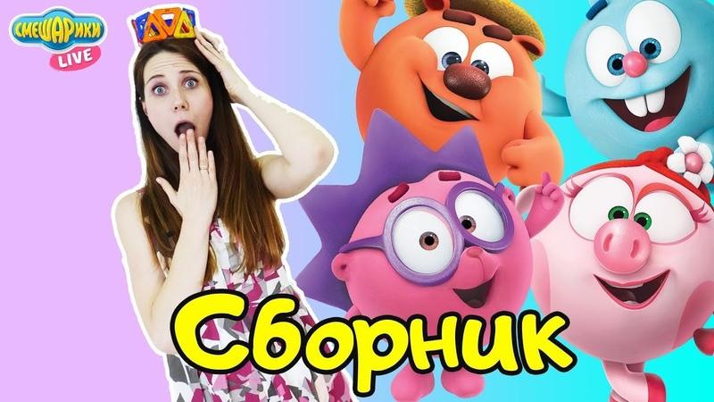 СМЕШАРИКИ и Женя лучшие приключения Сборник