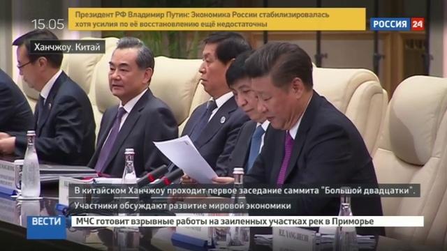 Новости на Россия 24 • Си принял лидеров G20 на озере Сиху