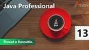 Thread и Runnable Java Professional Урок 13