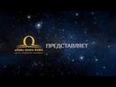 Наталья Синика Круг У Син Сердце и тонкий кишечник 23 октября