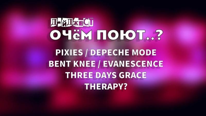 О чем поют: Pixies, Depeche Mode, Bent Knee, Evanescence, Three Days Grace, Therapy? (дайджест PMTV Channel)