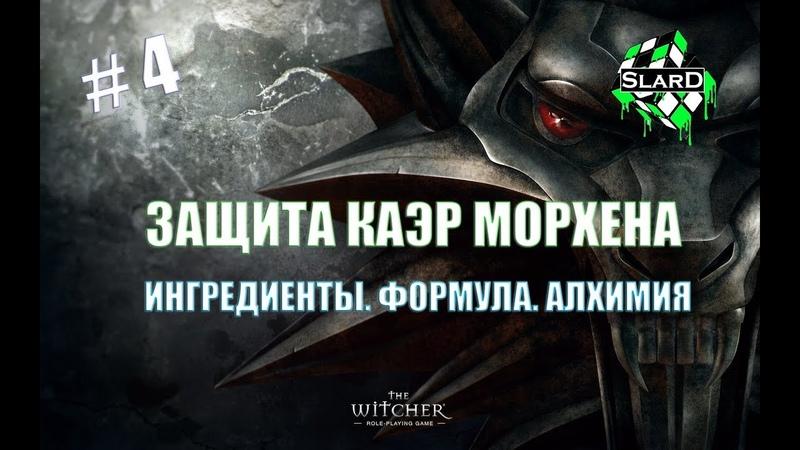 Прохождение: The Witcher Enhanced Edition - Защита Каэр Морхена. Ингредиенты. Формула. Алхимия 4