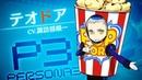 11 29発売 PQ2 テオドア CV 諏訪部順一