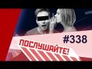 ПОСЛУШАЙТЕ 338 БЕСКОНТРОЛЬНЫЕ КАРУСЕЛИ