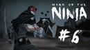 Mark of the Ninja - Прохождение игры на русском - Отчий дом [ 6]