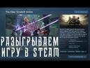 The Elder Scrolls Online Арена- бой насмерть