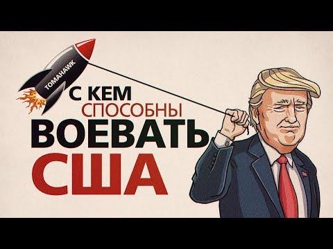 С кем способны воевать США (Руслан Осташко)