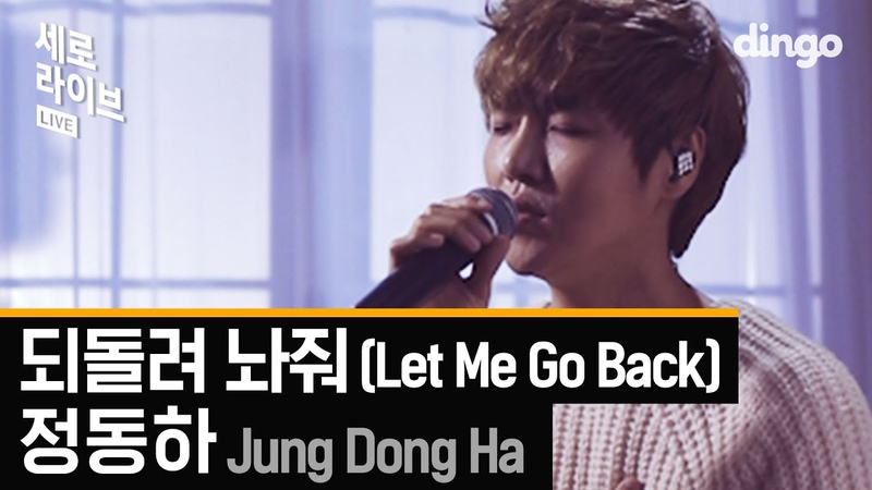 [세로라이브] 정동하(Jung Dong Ha) - 되돌려 놔줘 (Let Me Go Back)