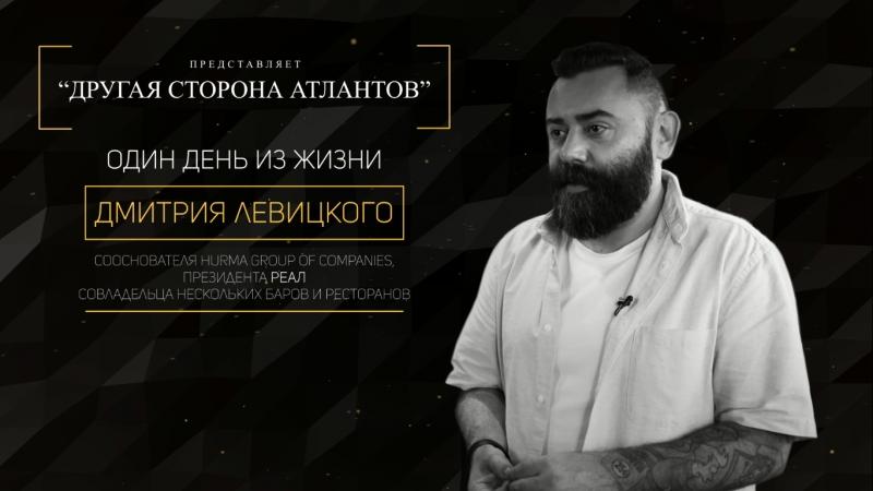 Один день из жизни Дмитрия Левицкого