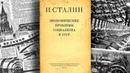 И Сталин Экономические проблемы социализма в СССР Аудиокнига