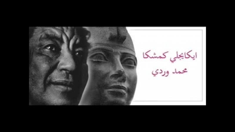 ايكايجلي كمشكا - محمد وردي(240P).mp4