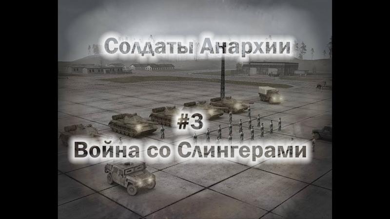 Солдаты Анархии Прохождение 3 - Война со Слингерами