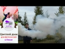Белый дым Смок Фонтан-2 (Smoke Fountain)