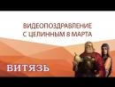 Видеопоздравление с 8 целинным 8 марта