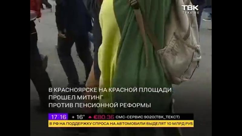Специальный выпуск Новостей ТВК: 17:15, выборы 2018