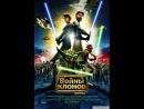 Star Wars The Clone Wars Звездные войны Войны клонов сезон 1 серия 9-10
