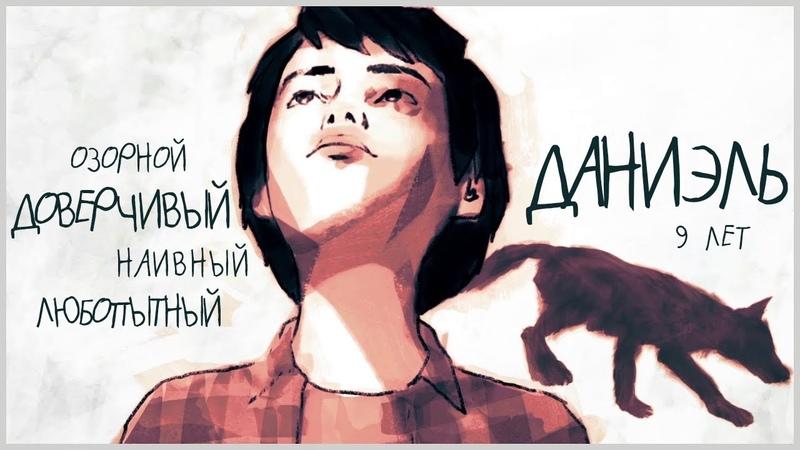 Life Is Strange 2 | Персонаж Даниэль — Фичуретка на русском (Дубляж)