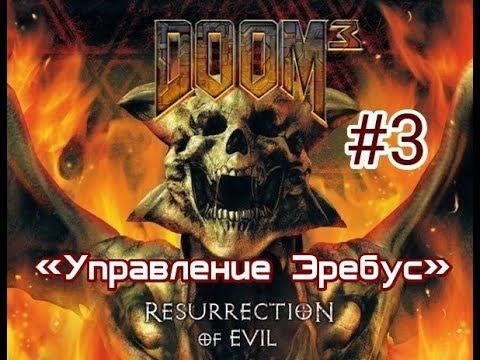 BAND FROM HELL ► Алко Let's Play ► DOOM 3 Resurrection of Evil ► Управление Эребус 3