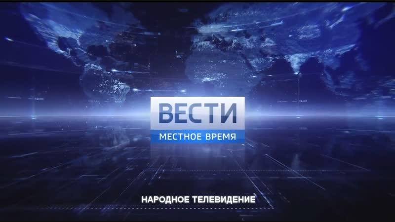 Вести. Регион-Тюмень (06.11.18)